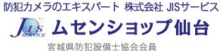 防犯カメラのエキスパート 株式会社jisサービス ムセンショップ仙台
